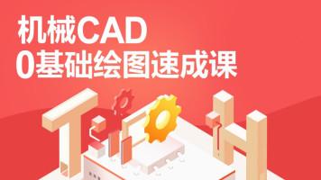 机械CAD零基础绘图速成班