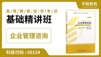 自考00154企业管理咨询  基础精讲班【学程教育】