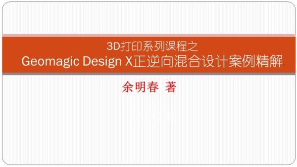 3D打印之Geomagic Design X正逆向混合设计