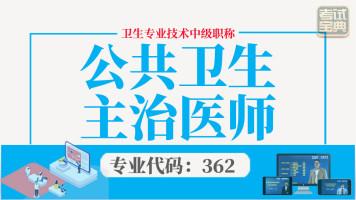 公共卫生主治医师资格考试 公共卫生职称全科医学精品课程362