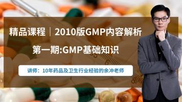系列课【2010版GMP内容解析】第一期:GMP基础知识