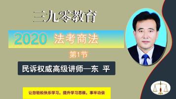 三九零法考商经法东平