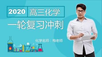 2020高考化学全面复习