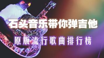石头音乐带你弹吉他—原版流行排行榜
