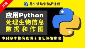 应用Python处理生物信息数据和作图