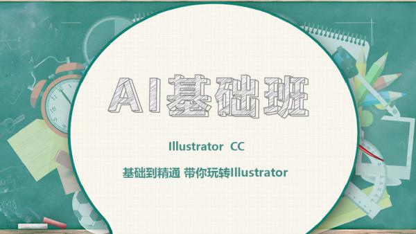 【Illustrator】AI基础班