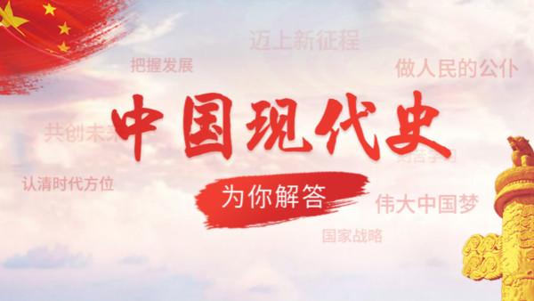 高考• 中国现代史考点突破