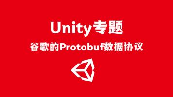 Unity专题-谷歌的Protobuf数据协议