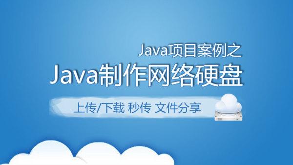 Java制作网络硬盘