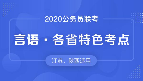 2020联考-言语-各省特色考点精讲