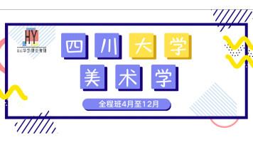 22年-川大美术学全程班