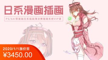 【VIP】板绘日漫插画【合尚教育】