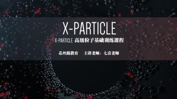 TFD XP粒子插件零基础到精通