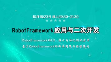 RobotFramework的应用与二次开发