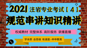 【4】规范串讲及专业知识精讲-注册岩土专业考试【申申教育】