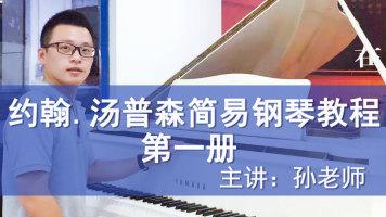 孙老师钢琴课:约翰.汤普森简易钢琴教程第一册