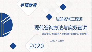 2020年注册咨询工程师复习建议视频宣讲