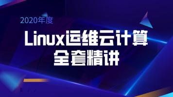 2020尚观/瑞通Linux运维云计算全套精讲