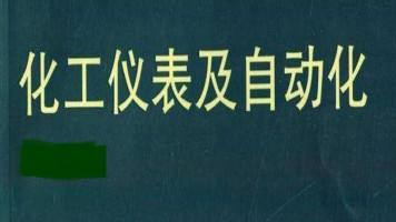 化工仪表自动化(全55讲)【理工学社】