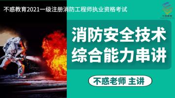 一级注册消防工程师消防安全技术综合能力冲刺串讲