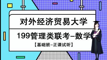 2021年对外经济贸易大学199管理类联考(数学)基础班视频