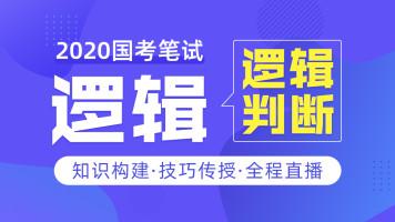 2020国考逻辑专项-逻辑判断【尚政公考】