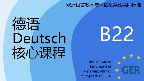 德语欧标B22核心课程
