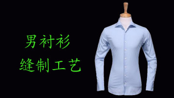 男式衬衫缝制工艺