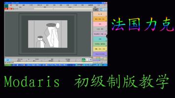 服装CAD软件,法国力克初级制版教学