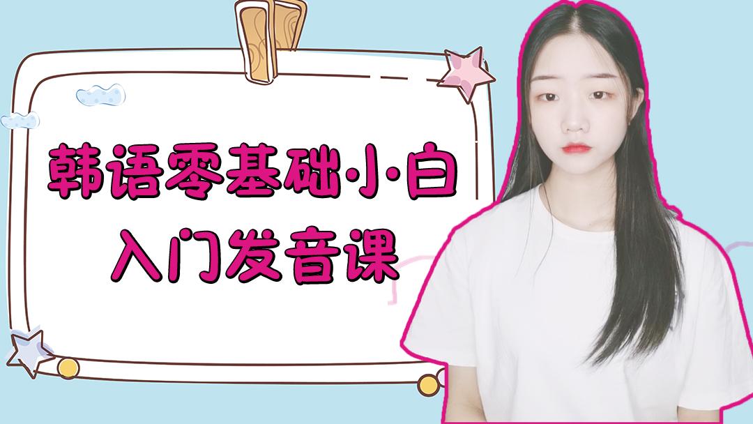 韩语零基础小白发音课
