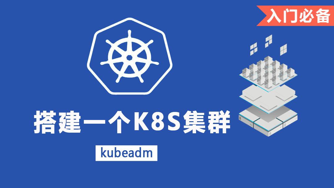 搭建一个Kubernetes/K8S集群(kubeadm)