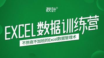 Excel数据处理训练营