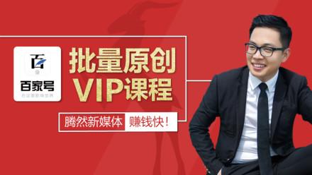 【腾然教育】VIP百家号原创 自媒体 新媒体 短视频课程