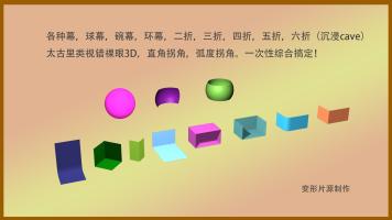 一次性搞定各种幕片源球幕碗幕环幕2-3-4-5-6 折幕裸眼3D弧度拐角