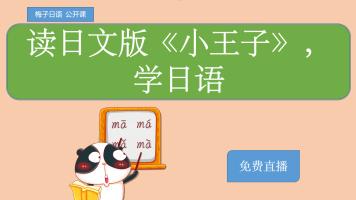 读日文版《小王子》学日语