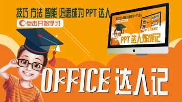 office达人训练营 计算机等级考试excel、ppt、word,特训