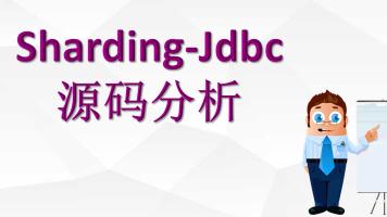 sharding-jdbc源码分析