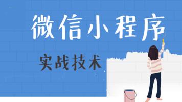 微信小程序实战(零基础到实战App,QQ音乐微信小程序)