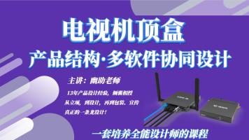 全能设计师电视机顶盒产品结构设计(多软件协同设计)