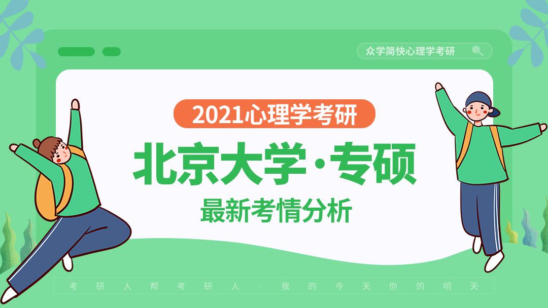 北京大学心理学专硕-【2021最新考情分析】