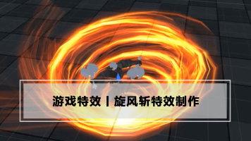 旋风斩特效制作丨游戏特效丨Unity教学丨王氏教育集团