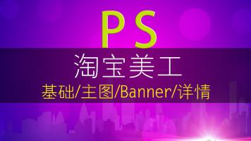 PS淘宝美工【主图设计、字体设计、详情设计、图片水印修复】