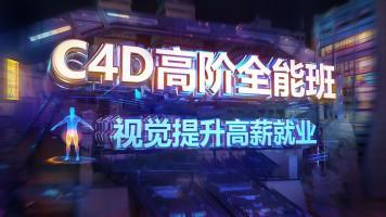 超级C4D提升进阶第十二期【VIP】