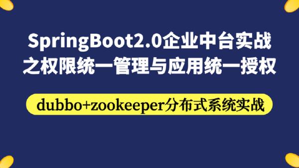 SpringBoot2.0企业中台实战之统一权限管理(dubbo分布式系统)