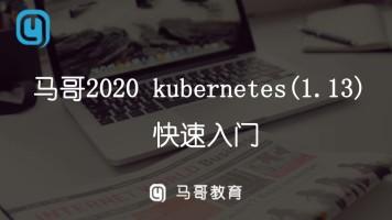 kubernetes(K8s)快速入门
