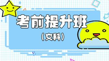 【恭学网校】高职升本 | 2020年天津专升本《考前提升班》文科