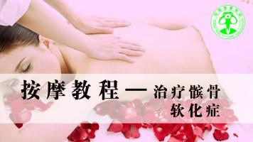 中医推拿治疗髌骨软化症完整教程