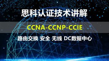 思科认证技术讲解CCNA-CCNP-CCIE-路由交换 安全 无线 DC数据中心