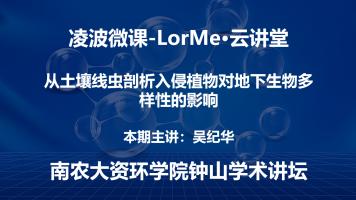 凌波微课-LorMe云讲堂第十九讲