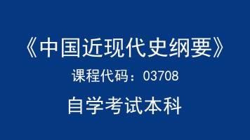 自考《中国近现代史纲要》- 最新版03708(本科)